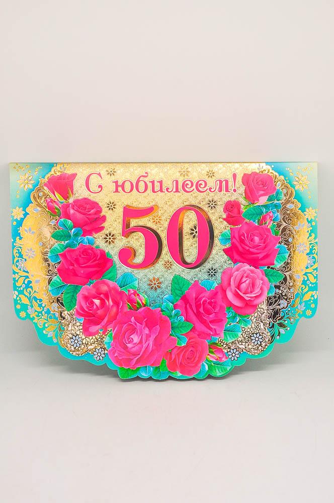 Открытки с юбилеем анне 50 лет, днем рождения прикольные